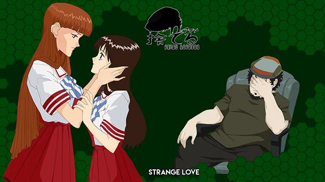 Anime Abandon: Strange Love