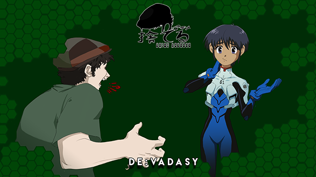 Anime Abandon: De:Vadasy