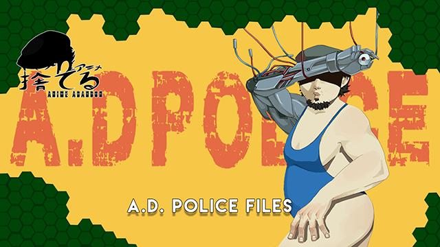 Anime Abandon: AD Police Files